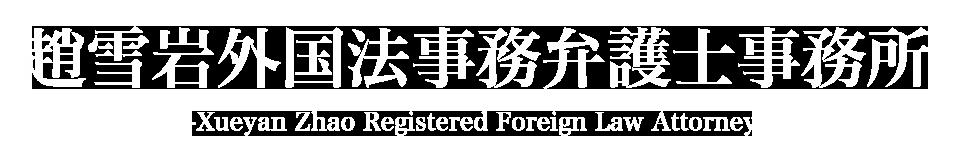 趙雪岩 外国法事務弁護士事務所